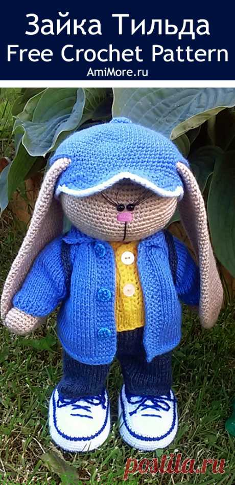 PDF Зайка Тильда крючком. FREE crochet pattern; Аmigurumi animal patterns. Амигуруми схемы и описания на русском. Вязаные игрушки и поделки своими руками #amimore - заяц, зайчик, кролик, зайчонок, зайка, крольчонок.