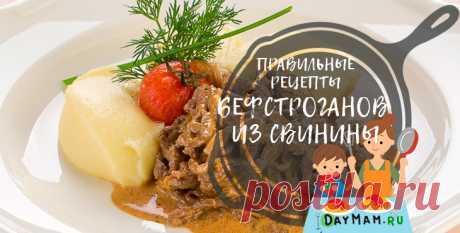 Бефстроганов из свинины с подливкой — классические рецепты Уважаемые читатели, рада приветствовать вас на своём блоге! Сегодня предлагаю приготовить бефстроганов из свинины. Название блюда происходит от французского слова