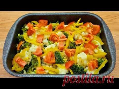 Вкусная и здоровая еда! Быстрый рецепт овощей, которые вкуснее мяса # 138🔝❗❗