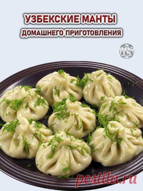 Узбекские манты домашнего приготовления (простой рецепт)    Манты это одна из нескольких национальных вариаций известного и любимого многими блюда. Попробуем приготовить их дома и радуем близких и гостей.