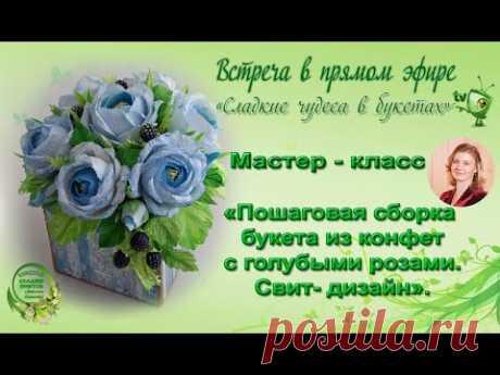 Пошаговая сборка букета из конфет с голубыми розами
