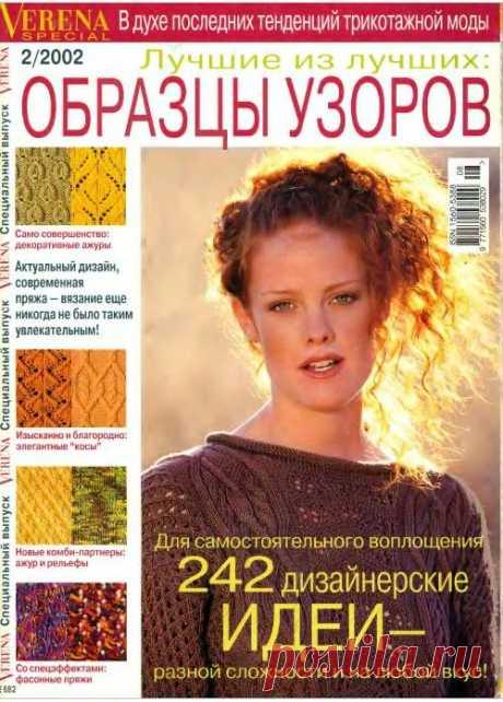 Журнал Верена,спецвыпуск №2 2002 г Образцы узоров