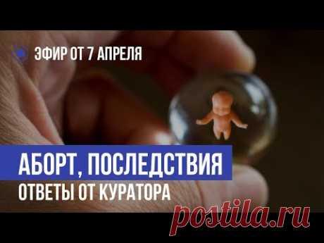 Аборт: последствие!!! Ответы от куратора!!! Прямой Эфир!!! 02.04.2020