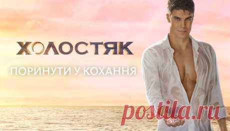 Холостяк Выпуск 3 от 24.03.2017