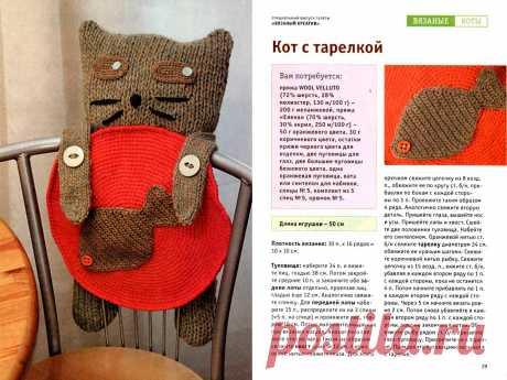 Вязаный креатив Спецвыпуск 2012-02 Вязаные коты - Библиотека книг и журналов по рукоделию.Читай бесплатно!