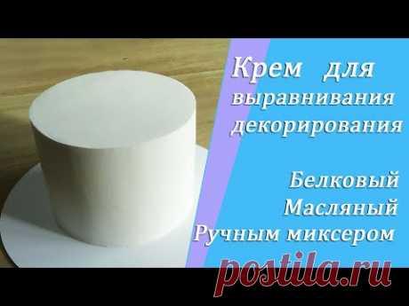 Крем для выравнивания и декорирования/ Белковый масляный /Крем Ручным миксером