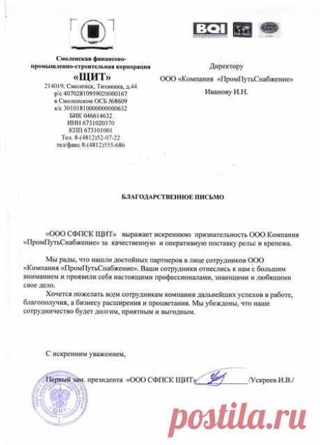 """""""ООО СФПСК ЩИТ"""" о нас."""