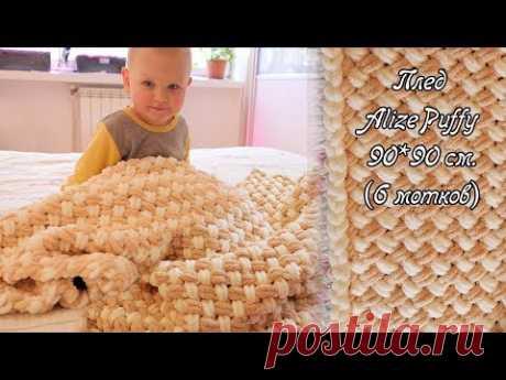 Плюшевый плед, вязание руками   Plush blanket, hand knitting