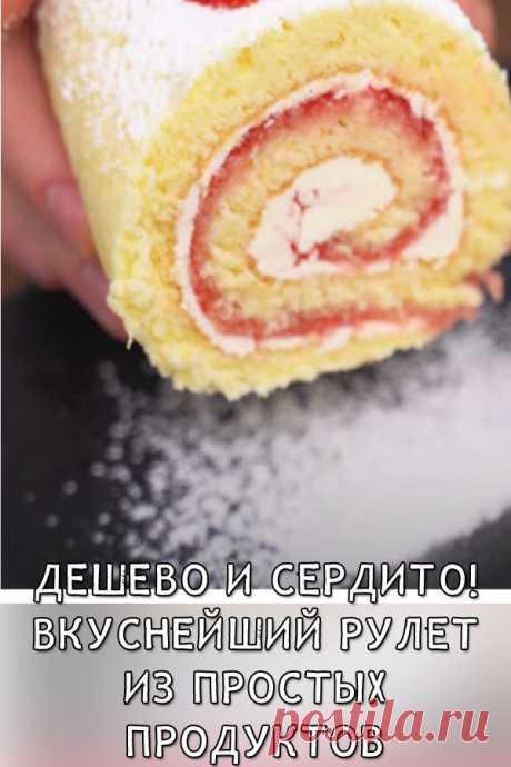 Дешево и сердито! Вкуснейший рулет из простых продуктов Очень простой рецепт вкуснейшего бисквитного рулета с кремом и джемом. Такой бисквитный корж можно смазать просто вареньем или джемом – будет тоже очень вкусно.