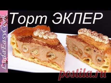 8 МАРТА Торт ЭКЛЕР ТИРАМИСУ по мотивам торта КАРПАТКА Легкий и Нежный с кофейным кремом Люда Изи Кук
