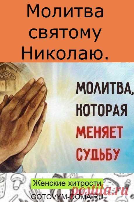 Молитва святому Николаю.