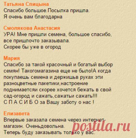 Интернет-магазин семян для дома и сада - Отличные семена, Нижний Новгород