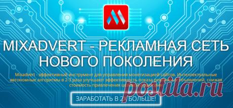 Mixadvert Рекламная тизерная сеть