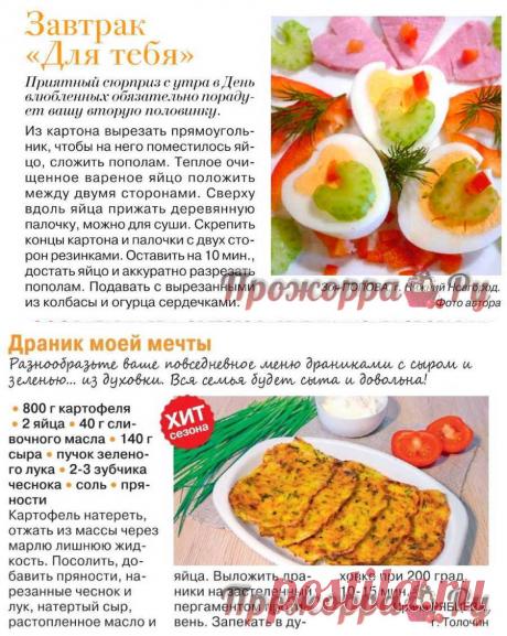 Завтрак 1 | Прожоpра.РуПрожоpра.Ру