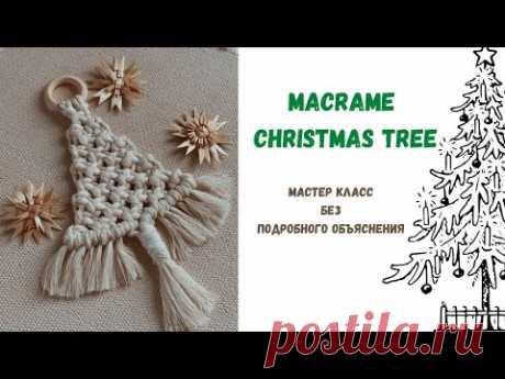 DIY Macrame Christmas Tree - YouTube  00:05 - Что потребуется Хлопковый шпагат 5 мм - 8 отрезков по 100 см и 3 отрезка 50 см