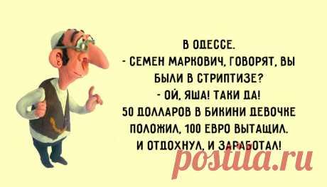 Одесский юмор не перепутаешь ни с каким другим: