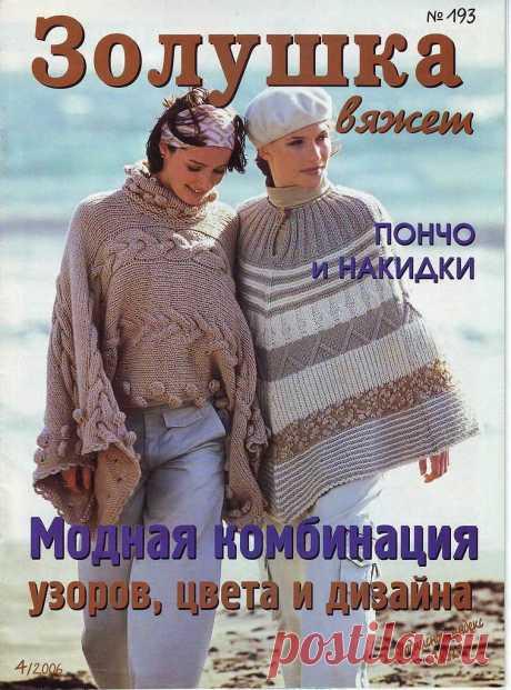 Альбом«Золушка вяжет 193-2006-04»