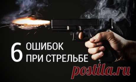 6 faltas características al tiroteo de la pistola