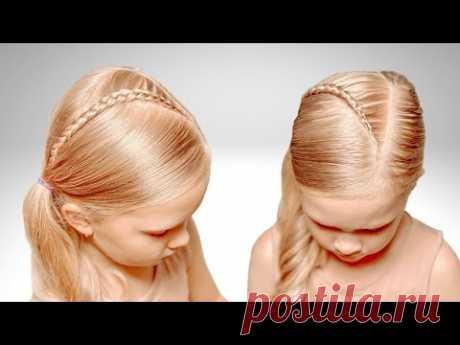 Хвост на бок с косой | Прически для девочек - YouTube