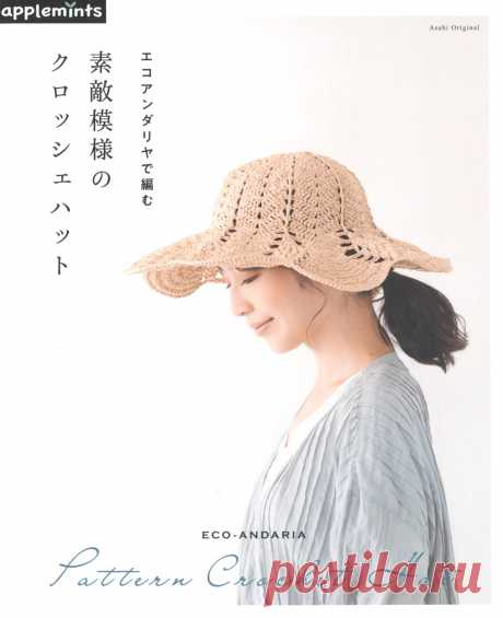Asahi Revista Original Padrão Crochet Hat 2020 Discussão sobre LiveInternet - Russian Online Diary Service