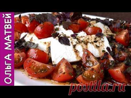 Закуска из Помидоров и Сыром Брынзой
