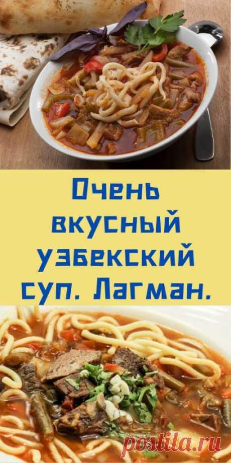 Очень вкусный узбекский суп. Лагман. - likemi.ru