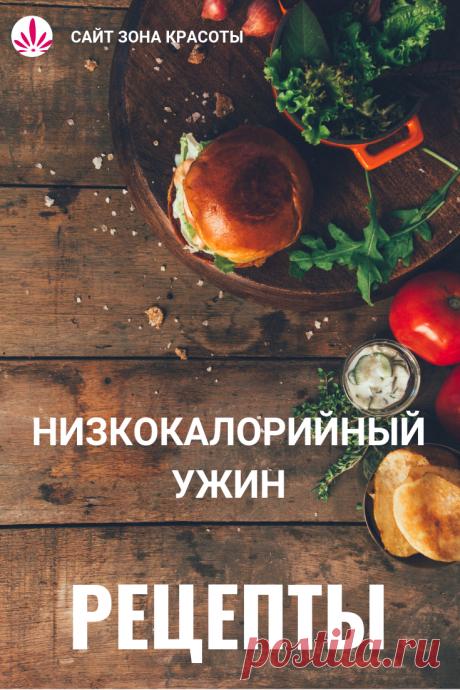 Рецепты низкокалорийного ужина