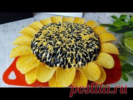 Подсолнух. Салат,который украсит Ваш Новогодний стол. Цыганка готовит. Gipsy cuisine.(перезалив)