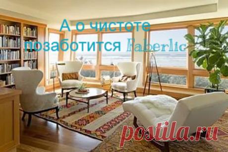 Косметика для дома Faberlic