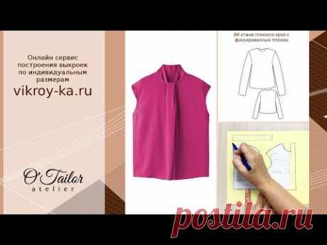 Моделирование блузки с галстуком