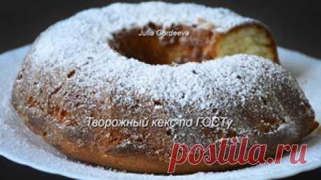 Творожный кекс по ГОСТу рецепт с фото