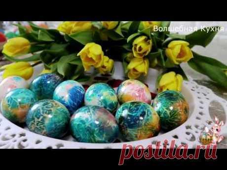 Как Оригинально и быстро покрасить яйца на Пасху