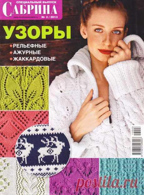 Сабрина №3 2013 Узоры рельефные ажурные жаккардовые