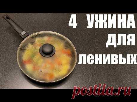 4 ленивых УЖИНА в одной посуде