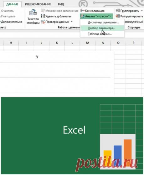 6 очень полезных функций Excel, о которых вы могли не знать |  Хитрости жизни