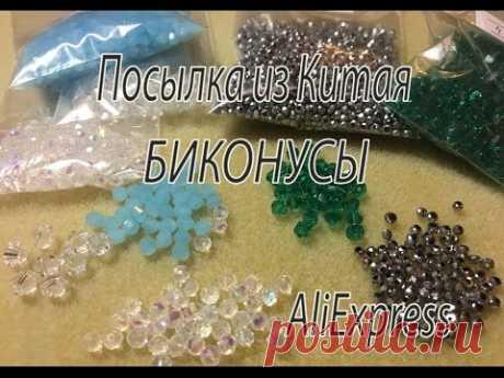 Товары для бисероплетения. Биконусы и кристаллы разных размеров. Ссылки на AliExpress: серебристые кристаллы 2 мм: https://ali.pub/ylf0t кристаллы 3х4 мм: htt...