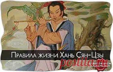 Мудрые мысли философа-даосиста Хань Сян-цзы..