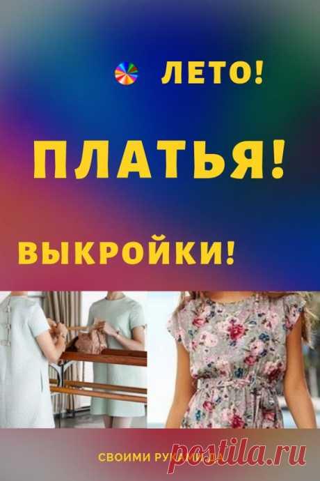 (21) Pinterest - Реально Большая подборка модных легких блузок с выкройками, которые можно сшить за пару часов! | Своими руками | Рукоделие, идеи, декор, советы