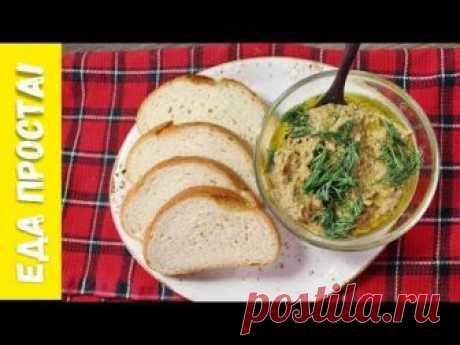 Вкусный паштет из баклажан «Бабагануш»