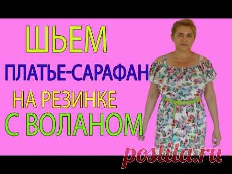 Шьем платье-сарафан с воланом