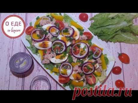 Очень вкусный, легкий и правильный салат! Салат с тунцом! Salad with tuna! - YouTube