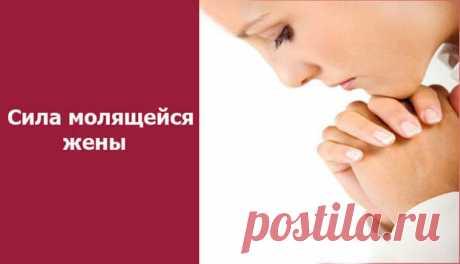 Сила молящейся жены - Эзотерика и самопознание