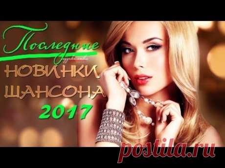 ШАНСОН НОВИНКИ   ЛУЧШИЕ НОВИНКИ ШАНСОНА 2017 года