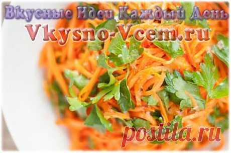 Морковь на зиму. Обычная морковка в различных рецептах проявляет свой характер по-разному. Она может быть сладкой, острой и даже квашеной. Но в любой интерпретации рецепты из моркови на зиму вкусны и полезны.