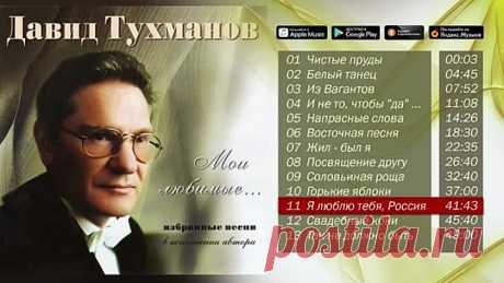 Давид Тухманов - Мои любимые (Песни в исполнении автора)