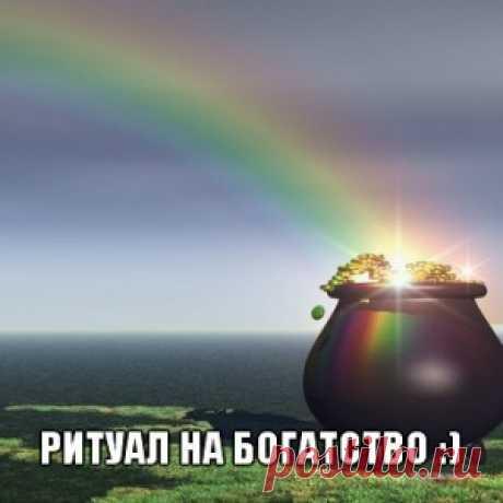 """El rito a la riqueza \""""el Ama-denezhka\"""""""