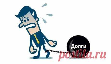 Почему я все время в долгах? - Блог Алены Дроновой