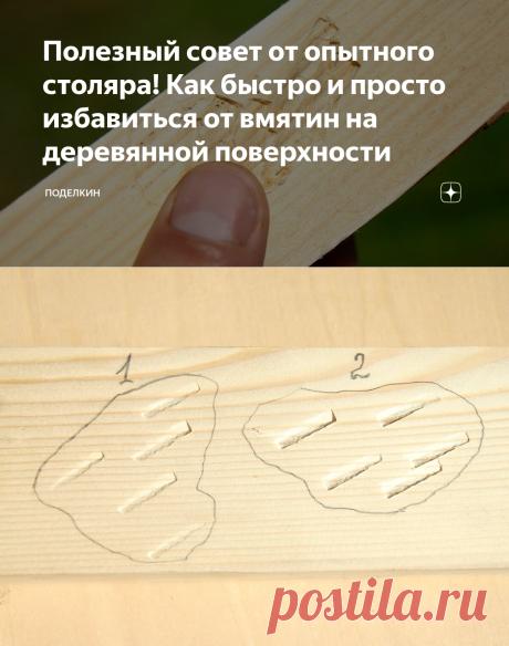 Полезный совет от опытного столяра! Как быстро и просто избавиться от вмятин на деревянной поверхности   Поделкин   Яндекс Дзен