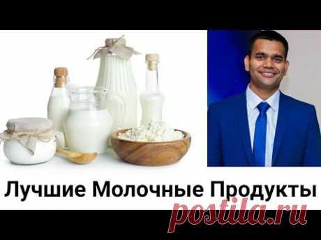 Самые Полезные Молочные Продукты
