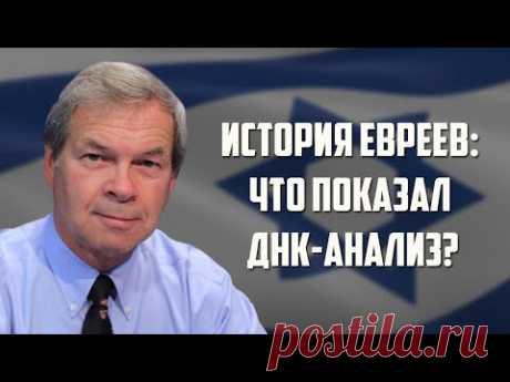 """Анатолий Клёсов. """"История евреев: Что показал ДНК-анализ?"""""""